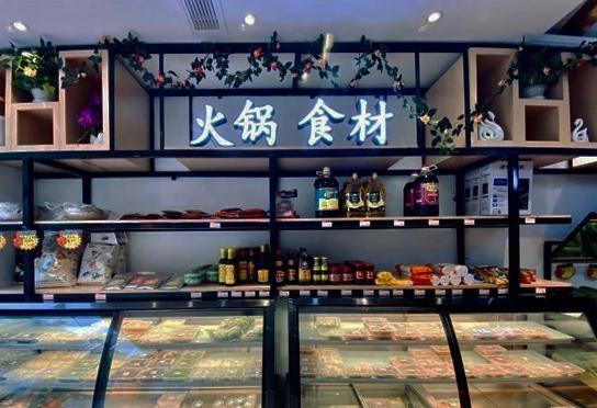 初一十五火锅食材超市