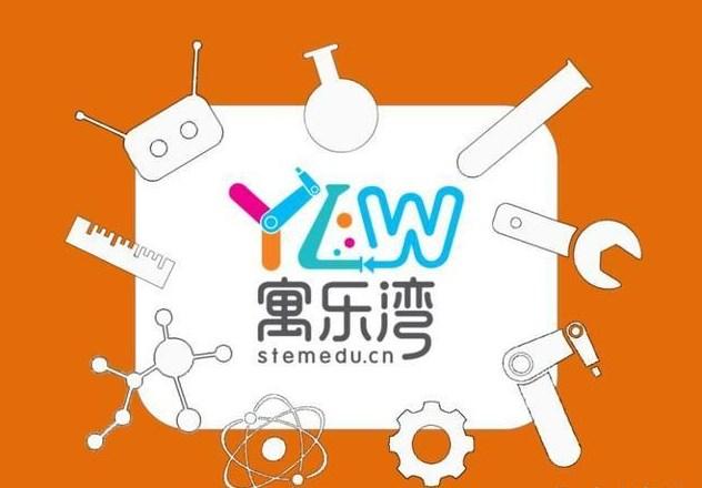 寓乐湾STEAM教育