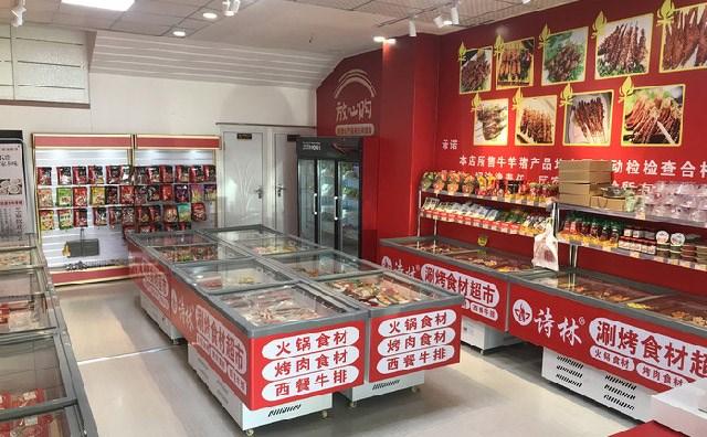 诗林火锅食材超市