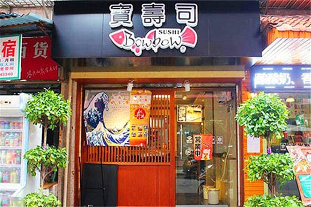 如何加盟宝寿司呢?满足要求即可