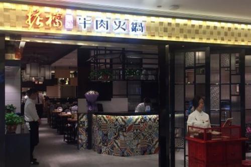 掂档潮汕牛肉火锅