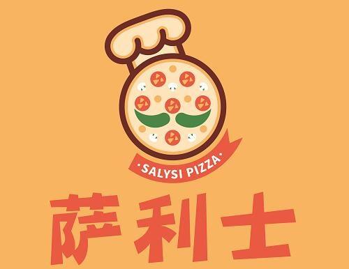 萨利士披萨