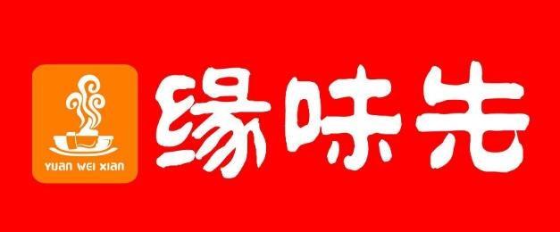 缘味先石锅菜
