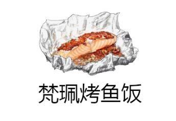 梵珮烤鱼饭