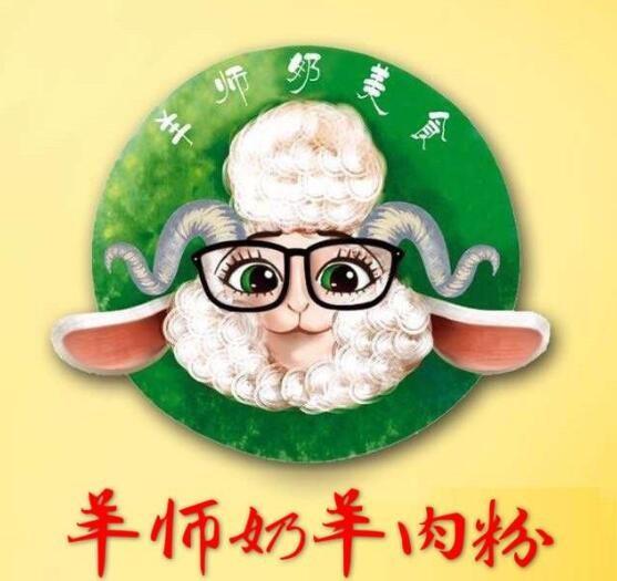 羊师奶羊肉粉