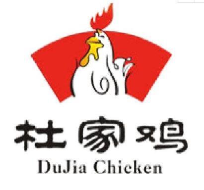 杜家鸡焖锅