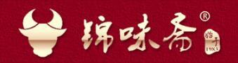 锦味斋卤菜