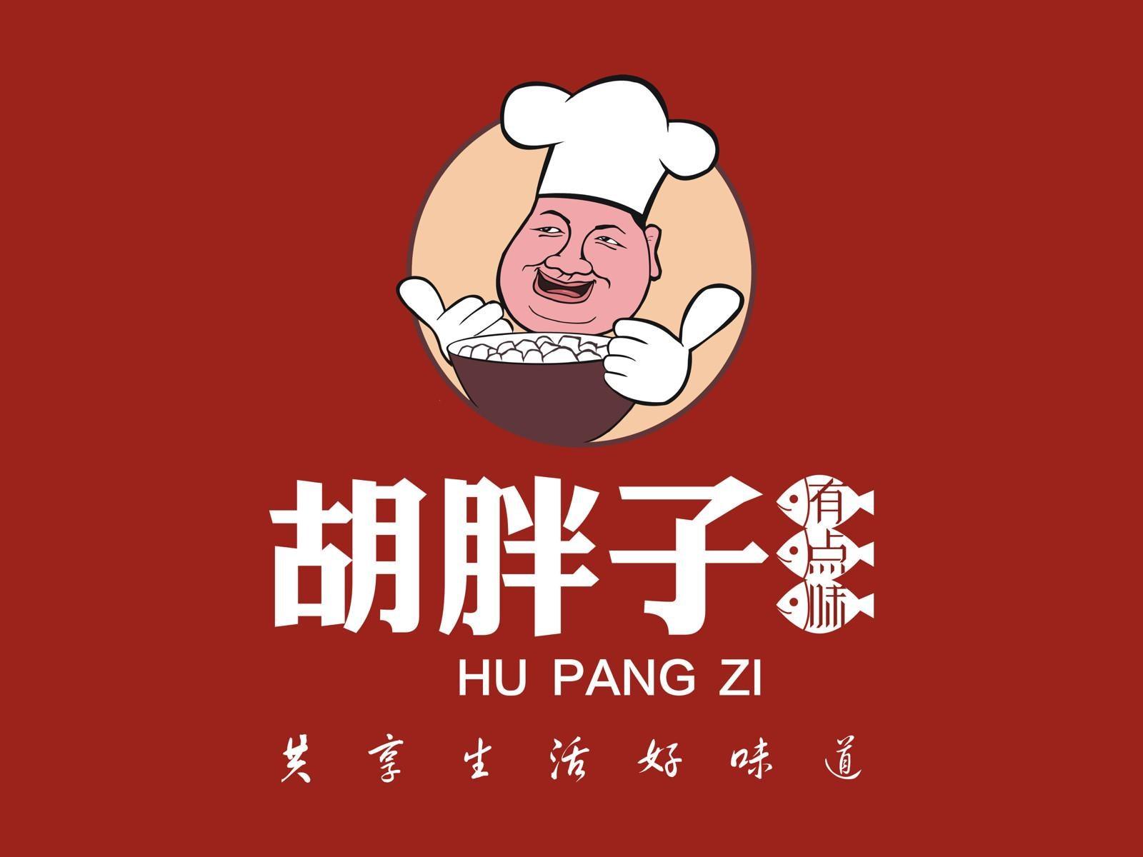 胡胖子湘菜馆