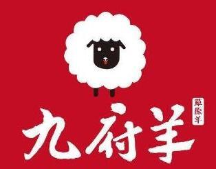 九府羊鲜羊肉火锅