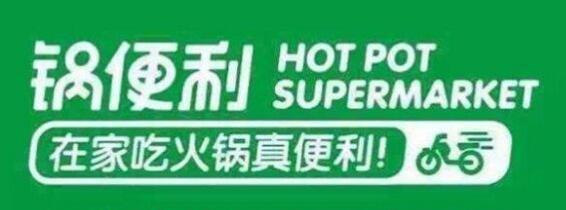 锅便利火锅食材超市