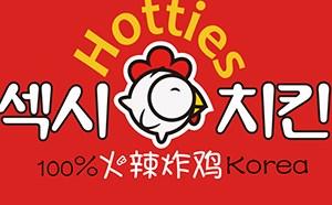 hotties火辣炸鸡