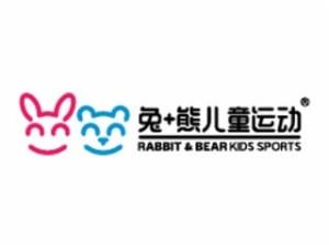 兔+熊儿童运动