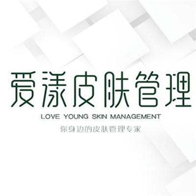 爱漾皮肤管理