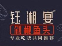 钰湘宴剁椒鱼头
