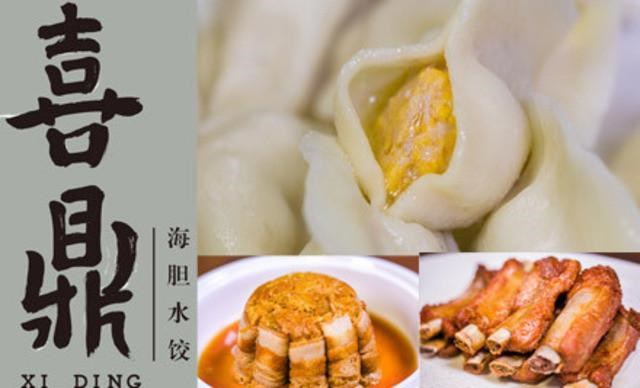 加盟一家饺子店如何?喜鼎海胆水饺前景好