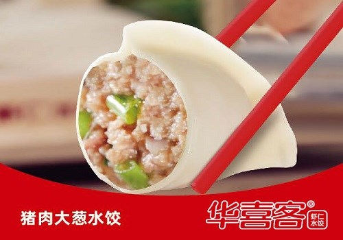 华喜客水饺的加盟需要多少钱?约在10-20万元