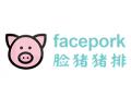 facepork脸猪猪排