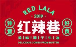 红辣巷重庆火锅