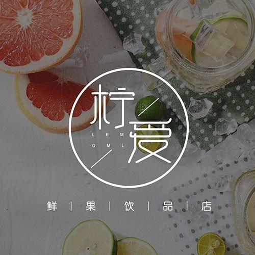 柠爱鲜榨果汁
