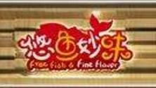 悠鱼妙味鱼火锅