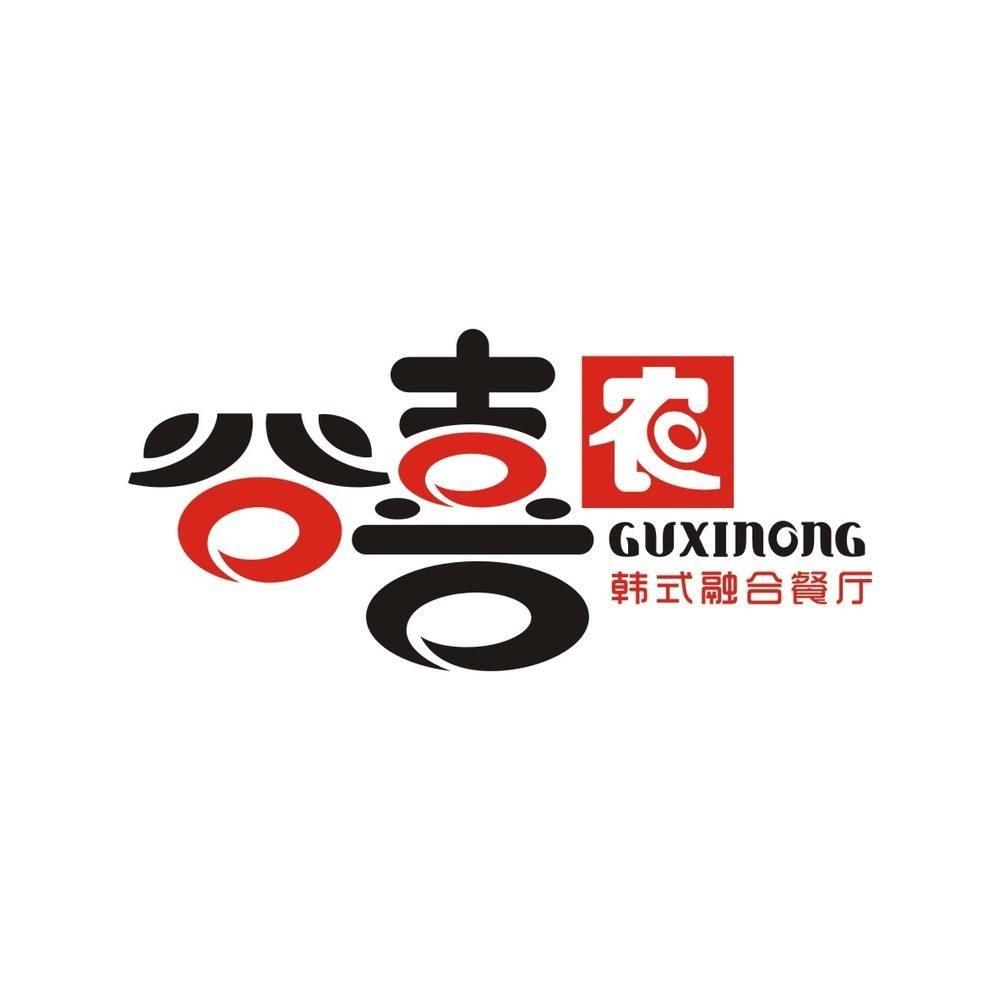 谷喜农韩国料理