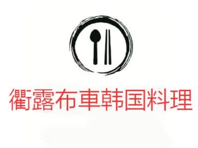 衢露布車韩国料理