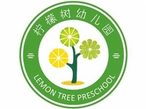 柠檬树幼儿园
