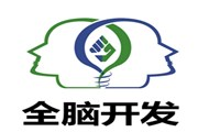 启明星全脑教育