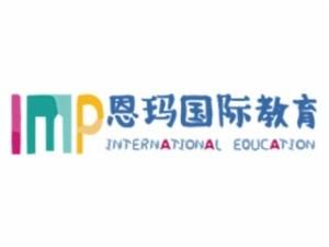 恩玛国际教育