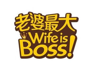 老婆最大零食店