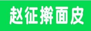 赵征擀面皮