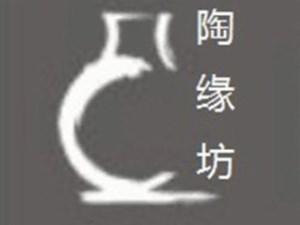 陶缘坊手工陶艺