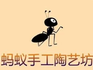 蚂蚁手工陶艺坊