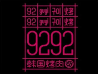 9292韩国烤肉