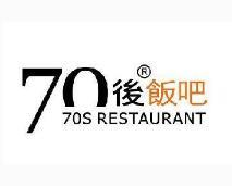 70后饭吧