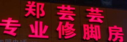 郑芸芸修脚