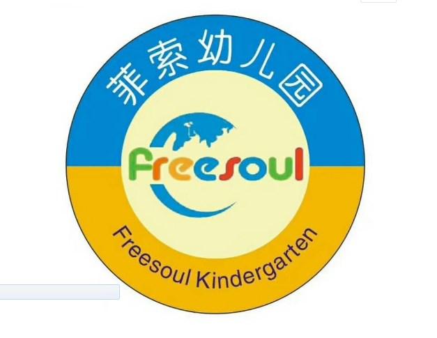 菲索国际幼儿园