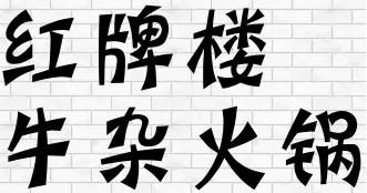红牌楼牛杂火锅