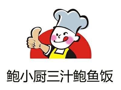 鮑小厨三汁鲍鱼饭