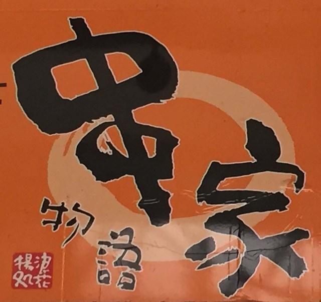 日本串家物语