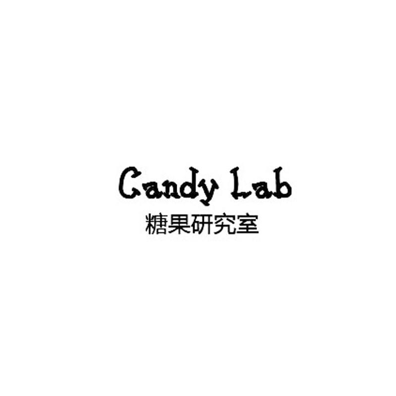 candy lab喜糖