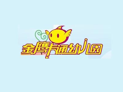 金鹰卡通幼儿园
