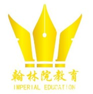 翰林院教育