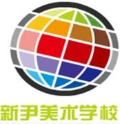 新尹美术学校