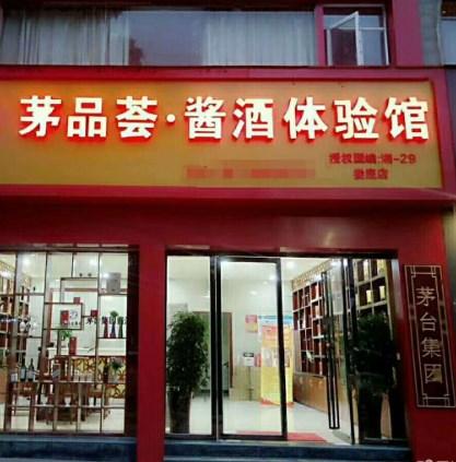 茅品荟酱酒体验馆