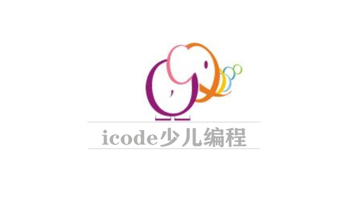 icode少儿编程