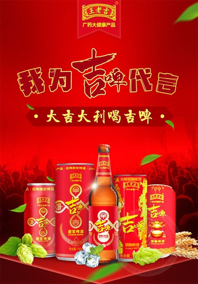 王老吉啤酒加盟费用多少钱?代理开店有好生意吗?