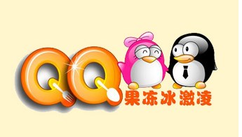 qq果冻冰淇淋