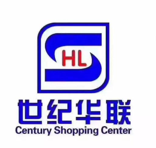 世纪华联超市