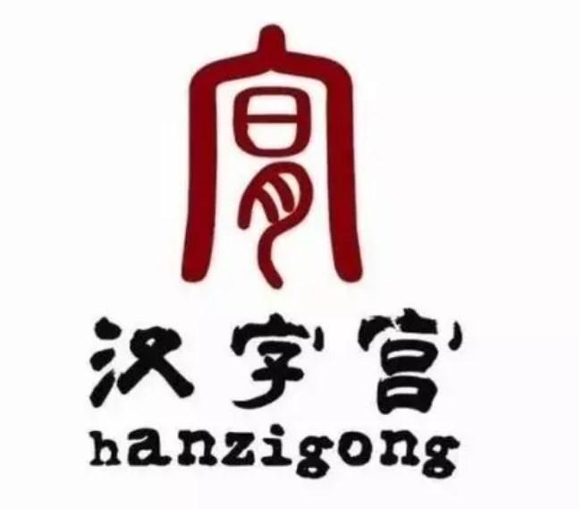 汉字宫教育
